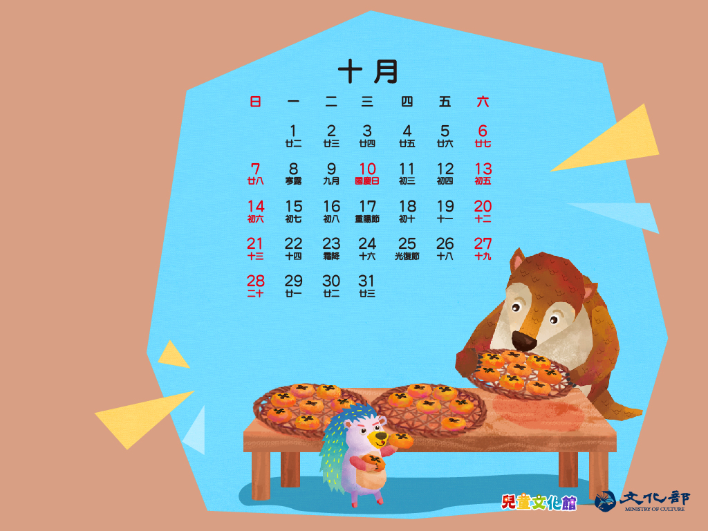2018年10月月曆桌布示意圖
