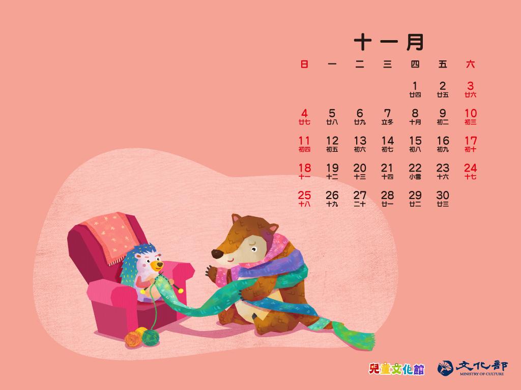 2018年11月月曆桌布示意圖