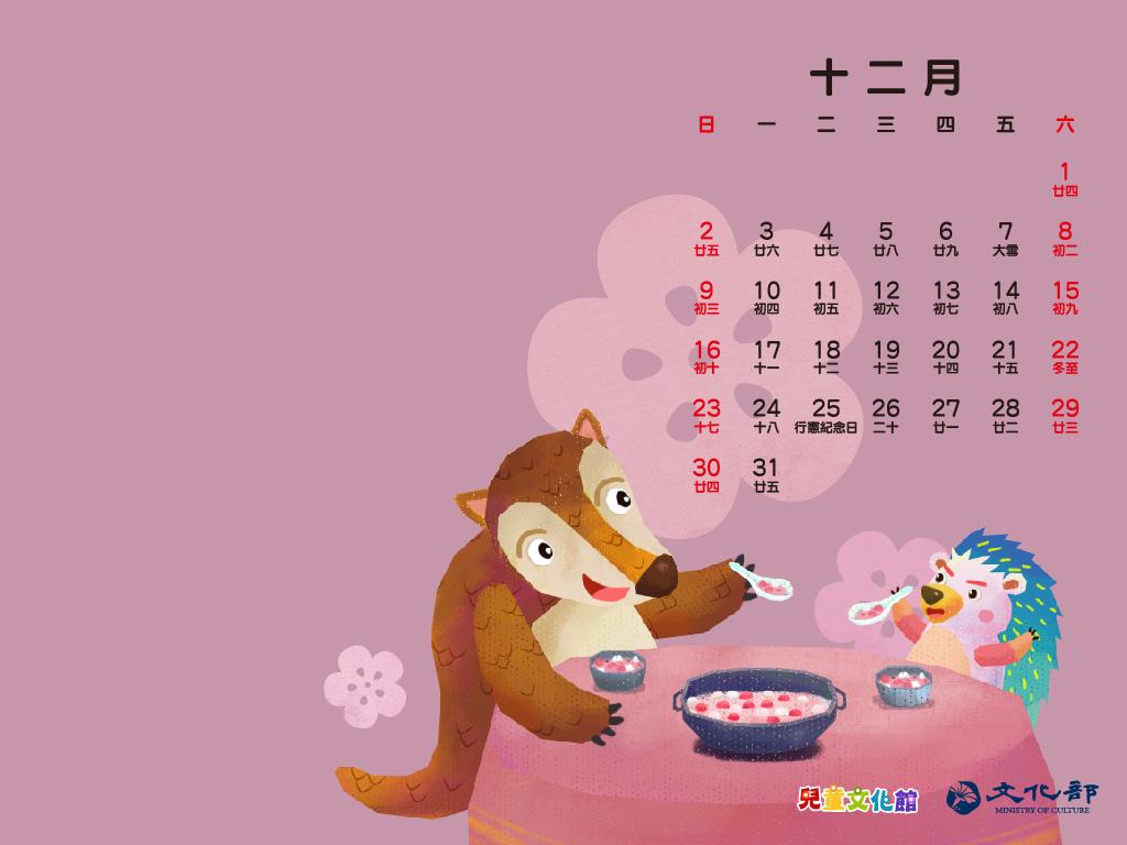 2018年12月月曆桌布示意圖