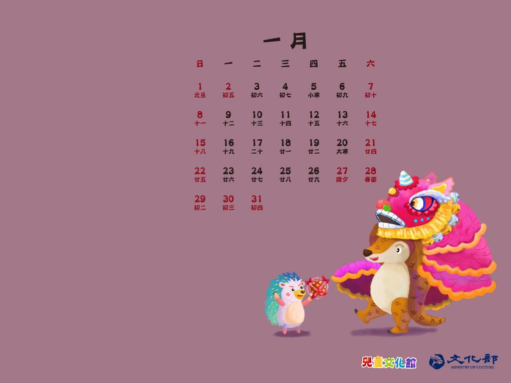2017年1月月曆桌布示意圖