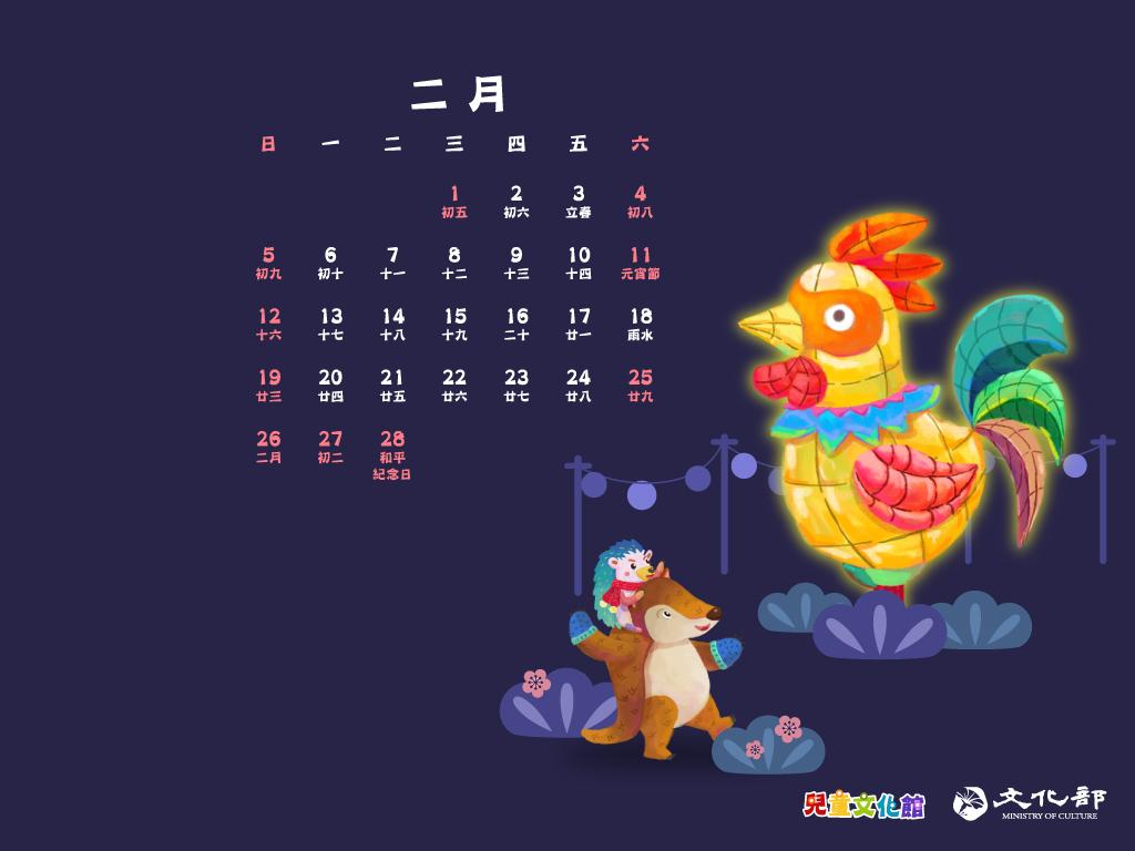 2017年2月曆桌布