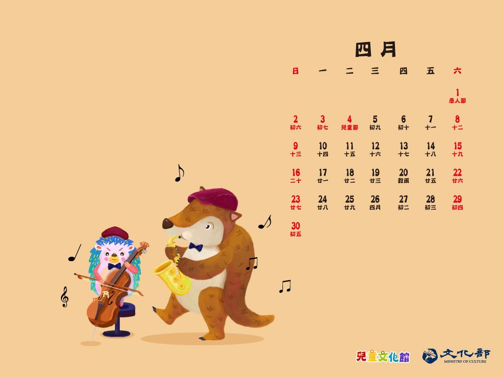 2017年4月月曆桌布示意圖