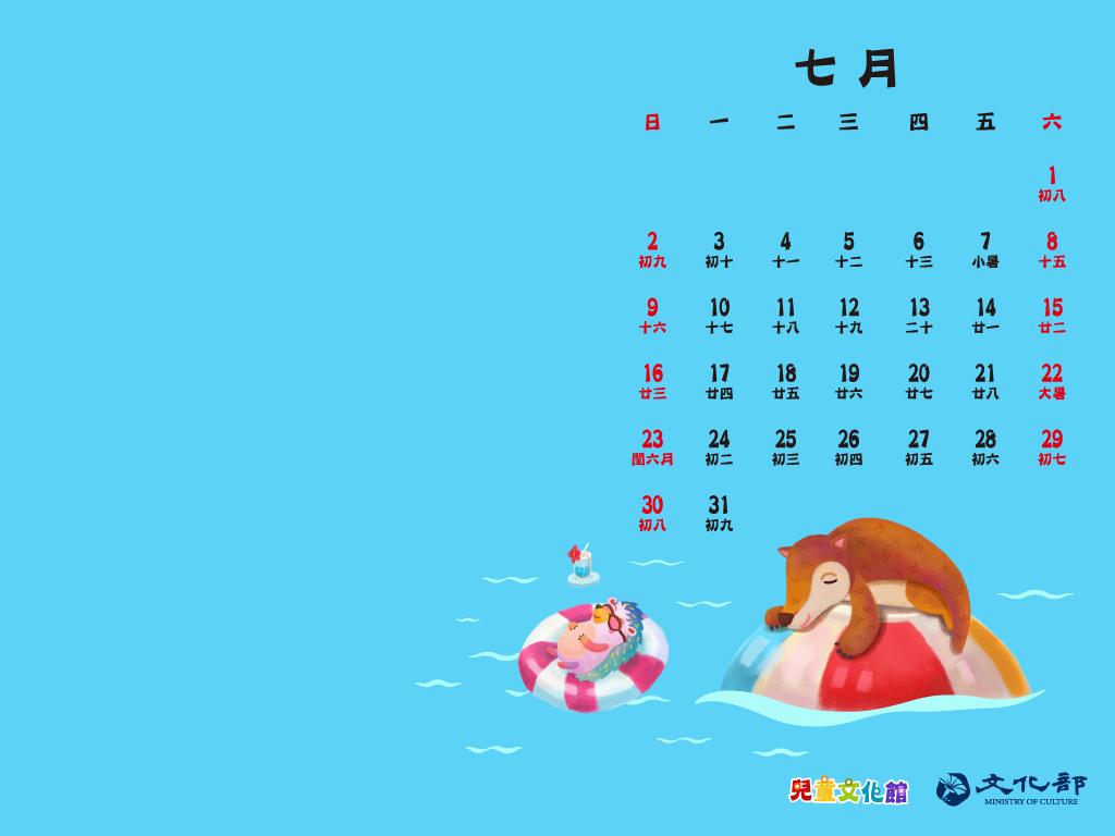 2017年7月曆桌布