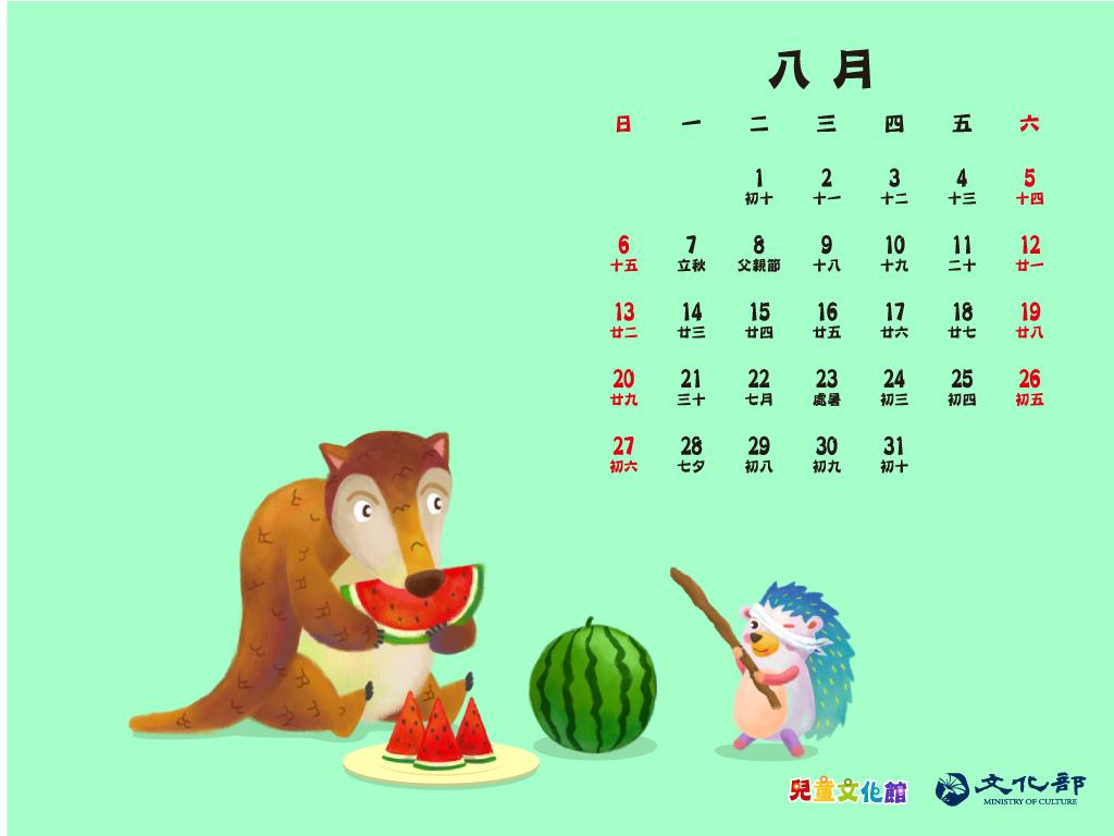 2017年8月曆桌布