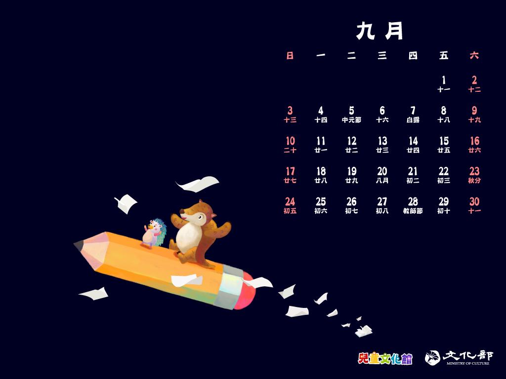 2017年9月曆桌布