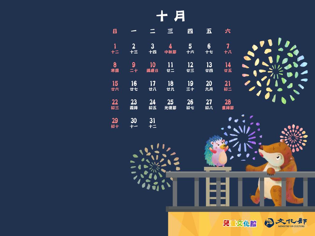 2017年10月曆桌布