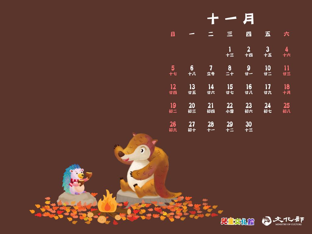 2017年11月曆桌布