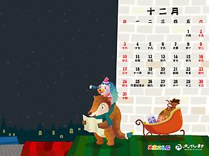 2017年12月月曆桌布示意圖
