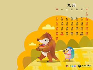 2018年9月月曆桌布示意圖