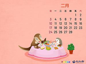 2019年2月月曆桌布示意圖