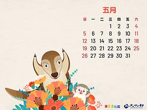 2019年5月月曆桌布示意圖