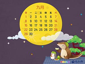 2019年9月月曆桌布示意圖