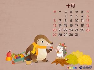 2019年10月月曆桌布示意圖