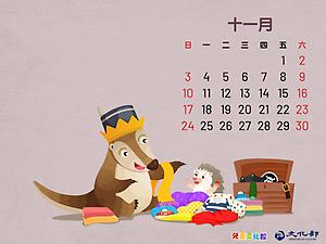2019年11月月曆桌布示意圖