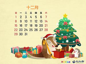 2019年12月月曆桌布示意圖