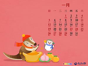 2020年1月月曆桌布示意圖