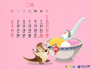 2020年2月月曆桌布示意圖
