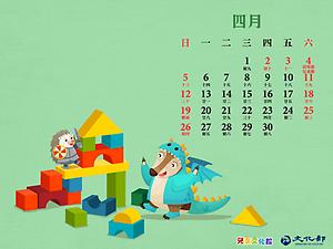 2020年4月月曆桌布示意圖