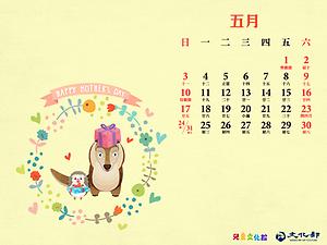 2020年5月月曆桌布示意圖