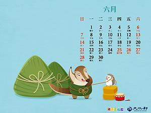 2020年6月月曆桌布示意圖