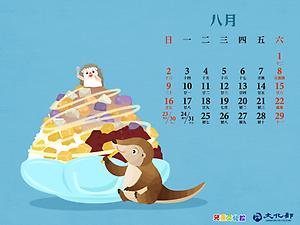 2020年8月月曆桌布示意圖