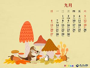 2020年9月月曆桌布示意圖