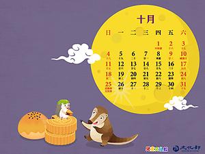 2020年10月月曆桌布示意圖