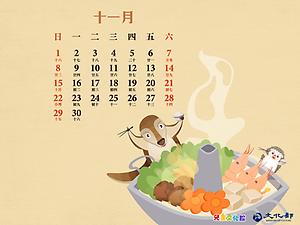 2020年11月月曆桌布示意圖