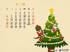 2020年12月月曆桌布示意圖