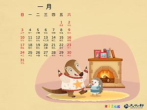 2021年1月月曆桌布示意圖