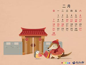 2021年2月月曆桌布示意圖