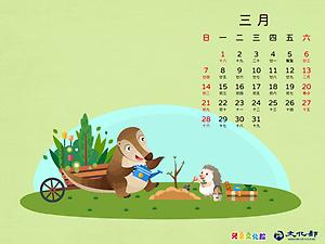 2021年3月月曆桌布示意圖