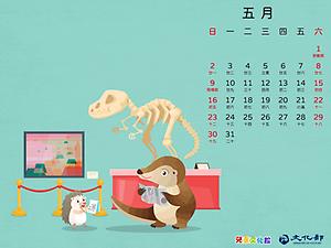 2021年5月月曆桌布示意圖