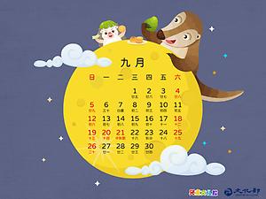 2021年9月月曆桌布示意圖