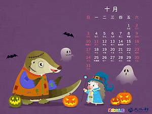 2021年10月月曆桌布示意圖