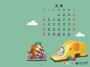 2017年3月月曆桌布示意圖