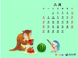 2017年8月月曆桌布示意圖