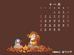 2017年11月月曆桌布示意圖